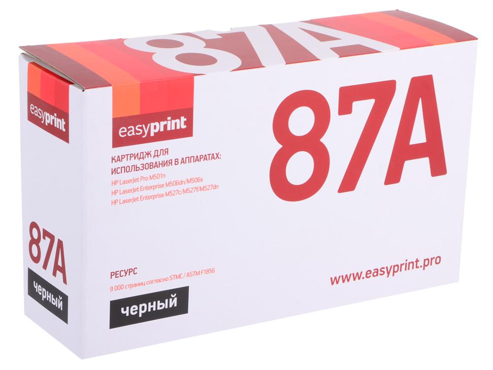 Картридж EasyPrint 87A LH-87A(аналог CF287A ) для HP LaserJet Pro M501n/Enterprise M506dn/M506x/M527c/M527f/M527dn (9000 стр.) чёрный, с чипом картридж easyprint 192a lh 192a аналог cz192a для hp laserjet pro m435nw m701a m701n m706n 12000 стр чёрный с чипом cz192a
