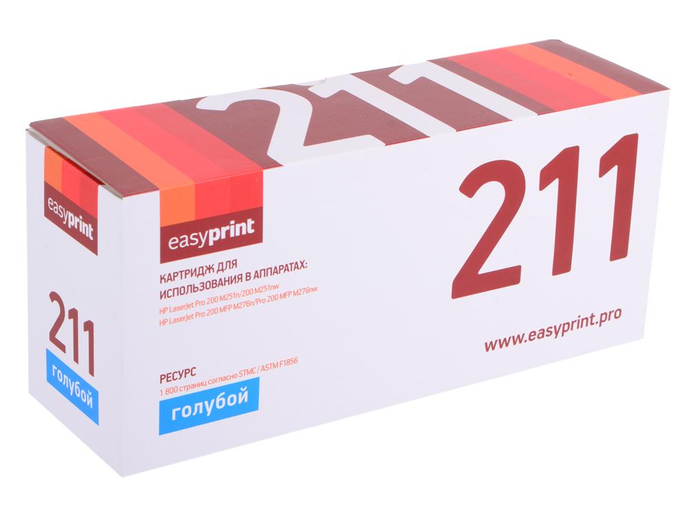 Картридж EasyPrint 211A LH-211 для HP LJ Pro 200 M251n/MFP M276n (1800 стр.) голубой, с чипом картридж easyprint lh 85a u ce285a cb435a cb436a для hp lj p1005 1505 pro 1102 canon lbp3010 3250 6000 mf3010 2000 стр с чипом