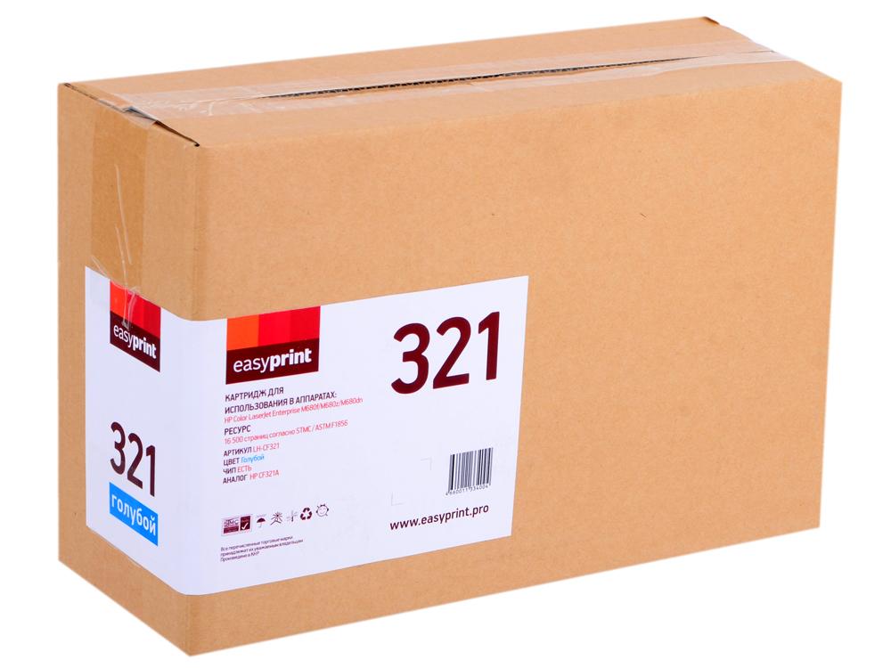 Картридж EasyPrint CF321A LH-CF321 для HP Enterprise M680 (16500 стр.) голубой, с чипом, восст.