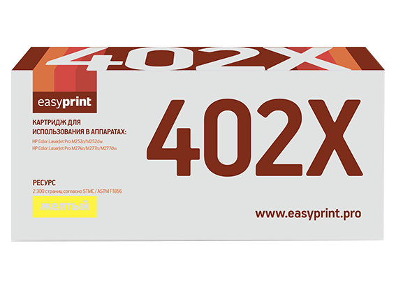Картридж EasyPrint CF402X  LH-CF402X для HP Color LaserJet Pro M252/M274/M277 (2300 стр.) желтый, с чипом refill laser color toner powder kit kits for hp color laserjet pro m 252 mfp m 277 277dw 274 cf 400a x 401a x 402a x 403a x