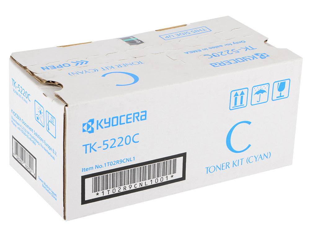 Тонер-картридж Kyocera TK-5220C голубой (cyan) 1200 стр. для Kyocera M5521/P5021 new original kyocera 302r794160 guide exit r assy for p5021 p5026 m5521 m5526