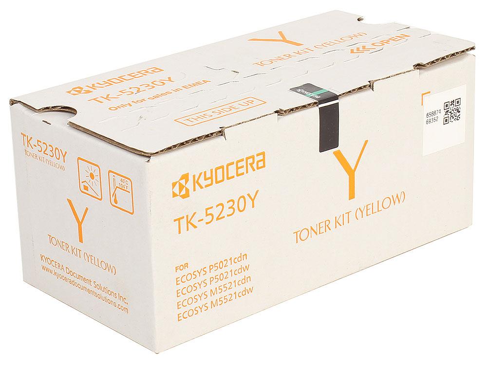 Тонер Kyocera TK-5230Y для Kyocera ECOSYS M5521cdn/cdw, M5526cdn/cdw, P5021cdn/cdw, P5026cdn/cdw. Жёлтый. 2200 страниц. картридж kyocera tk 5230k 1t02r90nl0 для kyocera p5021cdn cdw m5521cdn cdw черный