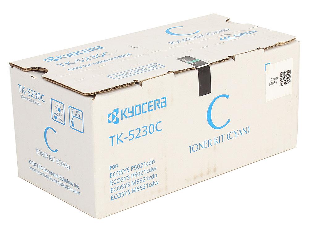 Тонер Kyocera TK-5230C для Kyocera ECOSYS M5521cdn/cdw, M5526cdn/cdw, P5021cdn/cdw, P5026cdn/cdw. Голубой. 2200 страниц. картридж kyocera tk 5230k 1t02r90nl0 для kyocera p5021cdn cdw m5521cdn cdw черный