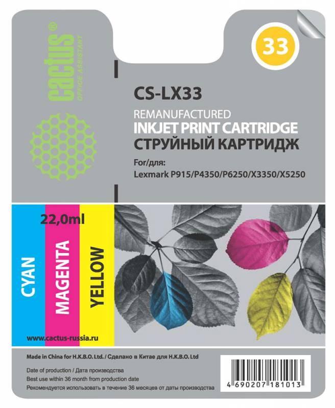 Картридж Cactus CS-LX33 для Lexmark Z815 X5250 цветной