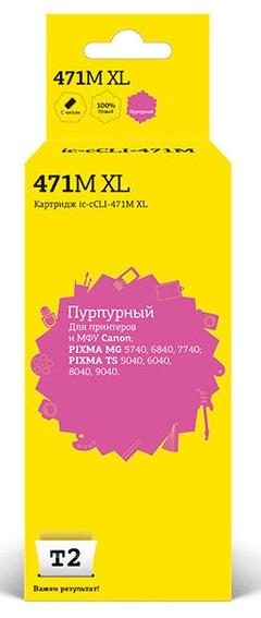 Картридж T2 IC-CCLI-471M XL для Canon PIXMA MG5740/6840/7740/TS5040/6040/8040. Пурпурный. С чипом.