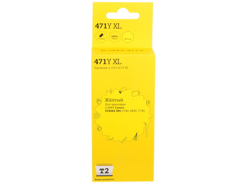 Картридж T2 IC-CCLI-471Y XL для Canon PIXMA MG5740/6840/7740/TS5040/6040/8040. Жёлтый. С чипом. картридж t2 ic ccli 8c для canon pixma ip4200 4300 5200 pro9000 mp500 600 голубой