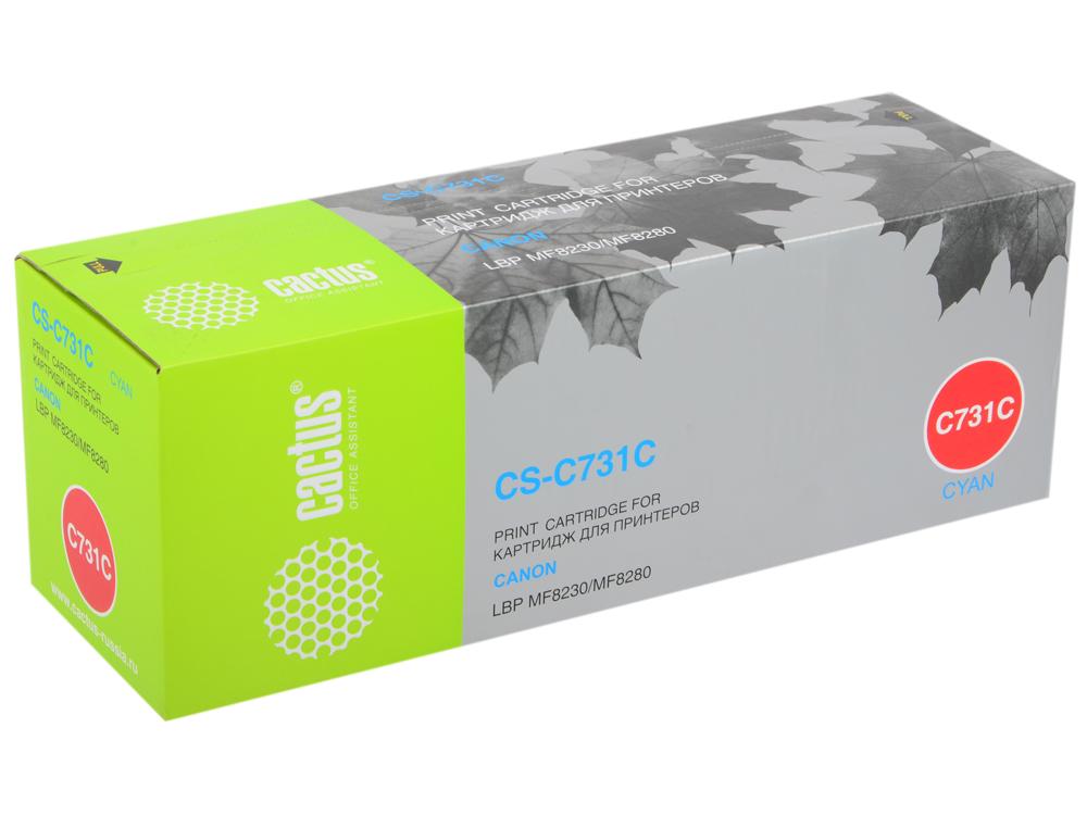 Картридж Cactus CS-C731C для Canon LaserBase MF8230 i-Sensys MF8280 i-Sensys голубой 1800стр принтер canon i sensys colour lbp653cdw лазерный цвет белый [1476c006]