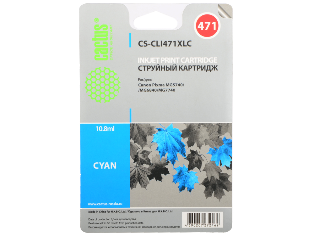 Картридж Cactus CS-CLI471XLC для Canon Pixma MG6340 MG5440 голубой cactus cs cli451c cyan струйный картридж для canon mg 6340 5440 ip7240