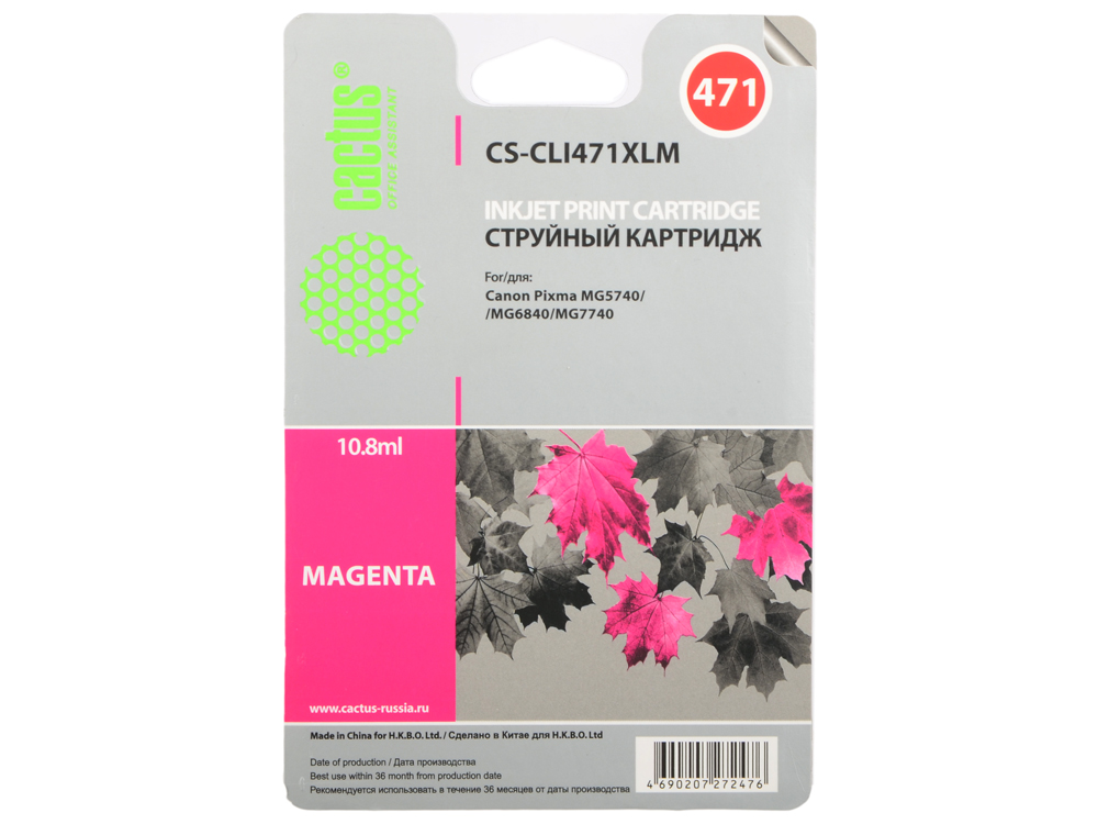 Картридж Cactus CS-CLI471XLM для Canon Pixma MG6340 MG5440 пурпурный cactus cs cli451c cyan струйный картридж для canon mg 6340 5440 ip7240