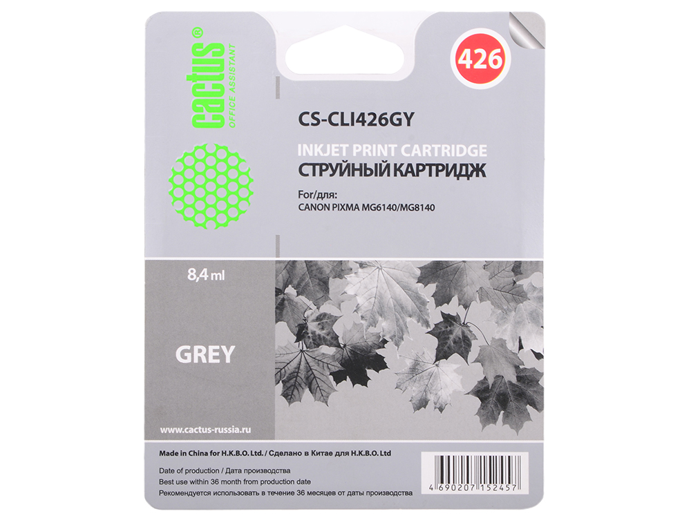 Картридж Cactus CS-CLI426GY для Canon Pixma MG6140 MG8140 серый 185стр t2 ic cpgi 425bk картридж для canon pixma ip4840 mg5140 mg6140 mg8140 mx884 black