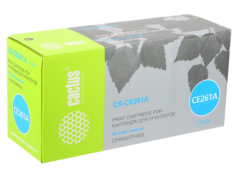 Картридж CACTUS CS-CE261A для HP Сolor LaserJet CP4025/CP4525/CM4540mfp голубой 11000стр картридж cactus cs ce260x для hp lj cp4025 cp4525 cm4540 черный 17000стр