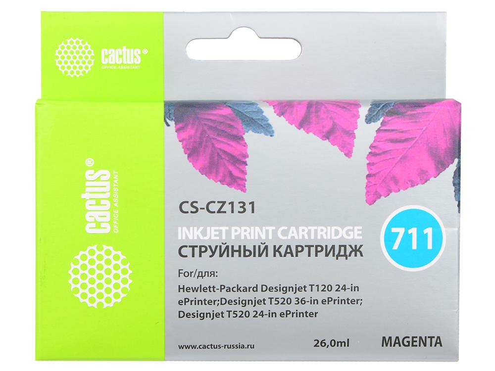Картридж струйный Cactus CS-CZ131 №711 пурпурный для HP DJ T120/T520 (26мл) картридж cactus cs cz131 711 magenta для hp dj t120 t520 26мл