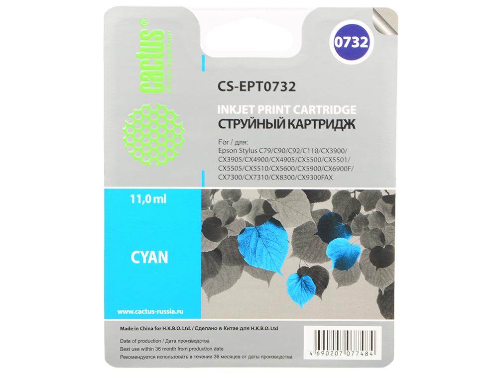Картридж Cactus CS-EPT0732 для Epson Stylus С79 C110 СХ3900 CX4900 CX5900 голубой картридж cactus cs ept1632 для epson wf 2010 2510 2520 2530 2540 2630 2650 2660 голубой