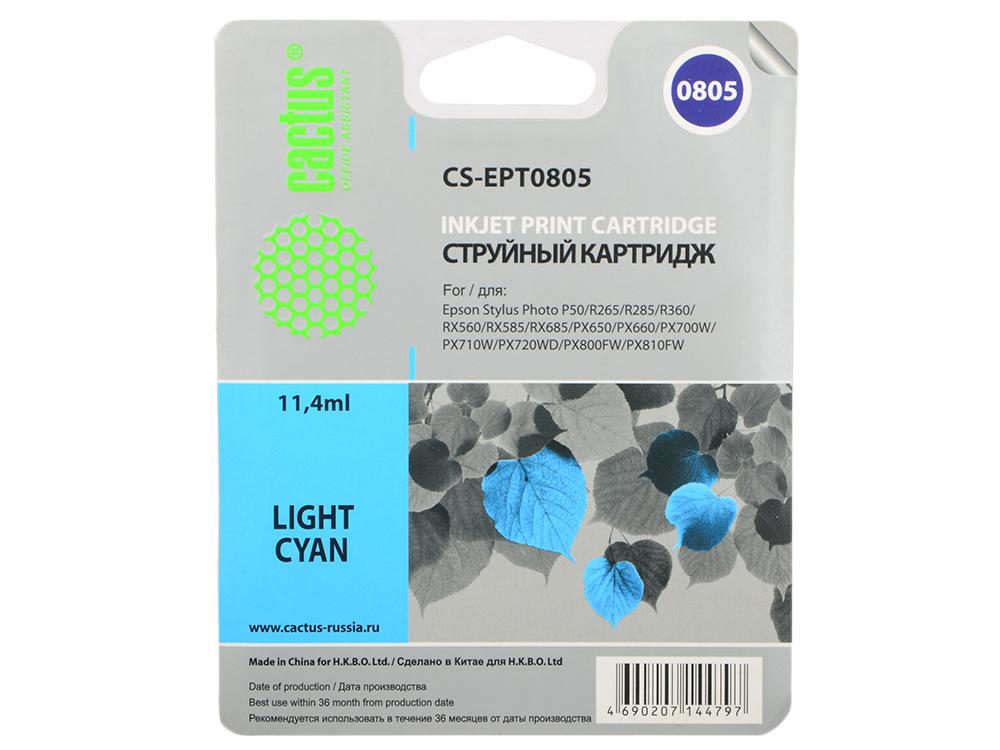 Картридж Cactus CS-EPT0805 для Epson Stylus Photo P50 светло-голубой картридж cactus cs ept0595 для epson stylus photo r2400 голубой 1150стр