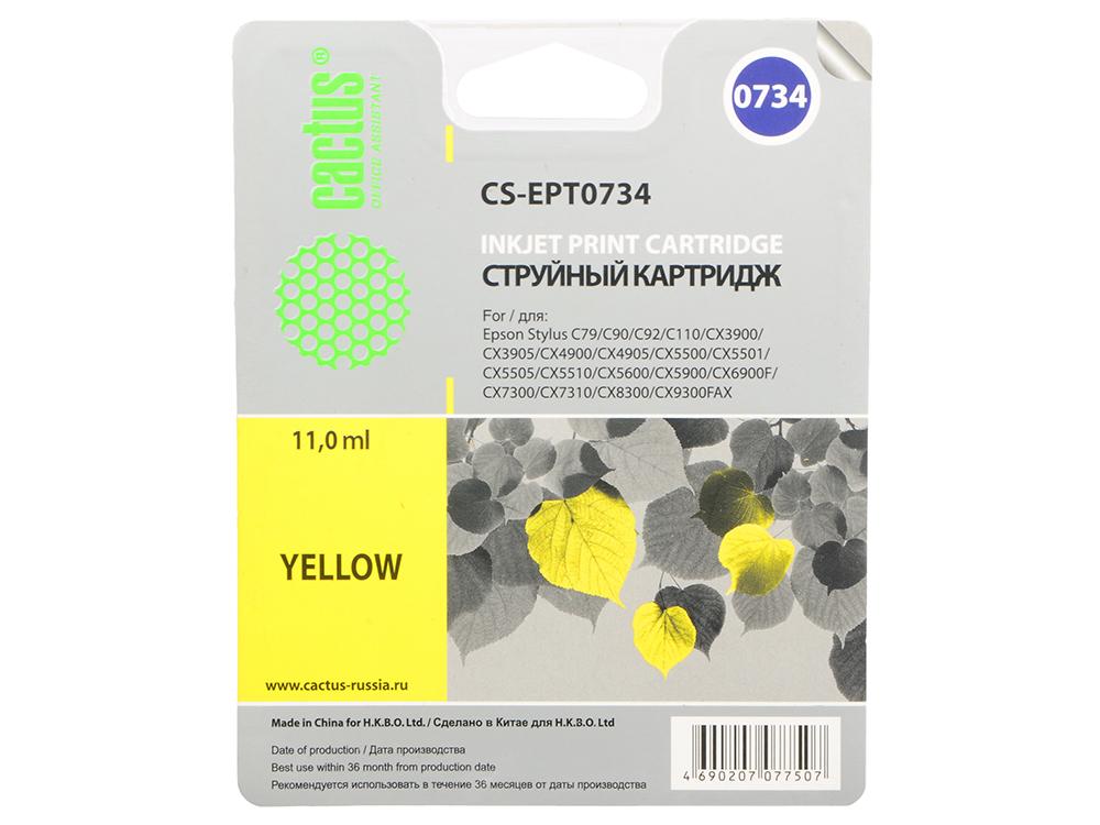 Картридж Cactus CS-EPT0734 для Epson Stylus С79 C110 СХ3900 CX4900 CX5900 желтый картридж cactus cs ept1634 для epson wf 2010 2510 2520 2530 2540 2630 2650 2660 желтый