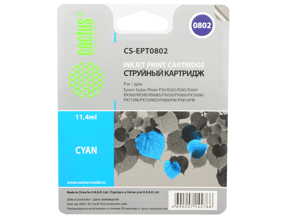 Картридж Cactus CS-EPT0802 для Epson Stylus Photo P50 голубой картридж cactus cs ept0807 для epson stylus photo p50 цветной 6шт