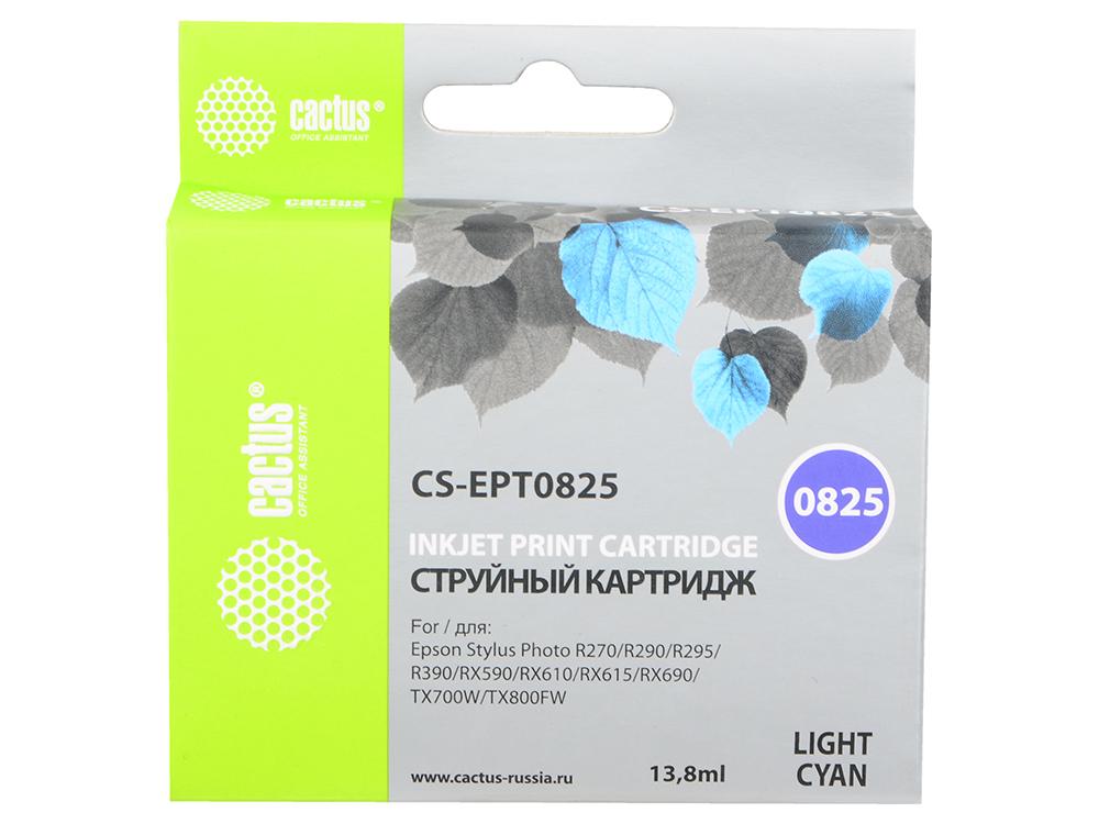 Картридж Cactus CS-EPT0825 для Epson Stylus Photo R270 290 RX590 светло-голубой картридж cactus cs ept0595 светло голубой