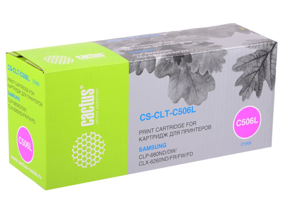 Картридж Cactus CS-CLT-C506L для Samsung CLP 680 CLX 6260/6260FD/6260FR голубой 3500стр картридж cactus cs clt k506s для samsung clp 680 clx 6260 6260fd 6260fr черный 2000стр