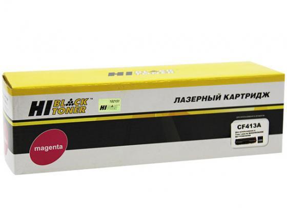 Картридж Hi-Black CF413A для HP CLJ M452DW/DN/NW/M477FDW/477DN/477FNW пурпурный 2300стр