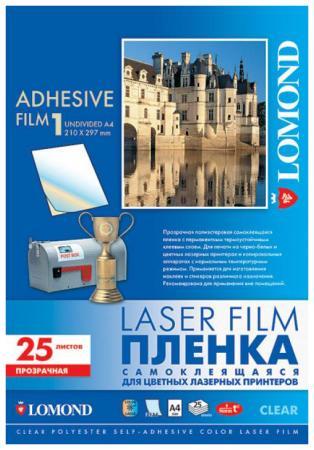 Пленка Lomond 2800003 A4 100мкм 25л самоклеящаяся для лазерной печати прозрачный