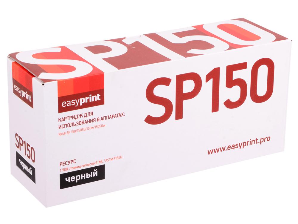 Картридж EasyPrint LR-SP150HE для Ricoh SP150/150SU/150w/150SUw (1500стр.) чёрный, с чипом картридж easyprint lr sp150he для ricoh sp 150 150su 150w 150suw черный 1500стр