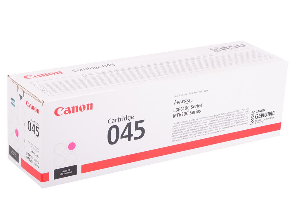 Картридж Canon 045M H пурпурный (magenta) 2200 страниц. для i-SENSYS MF631/633/635, LBP611 картридж canon 045bk h для i sensys mf631 633 635 lbp611 613 черный 2 800 страниц
