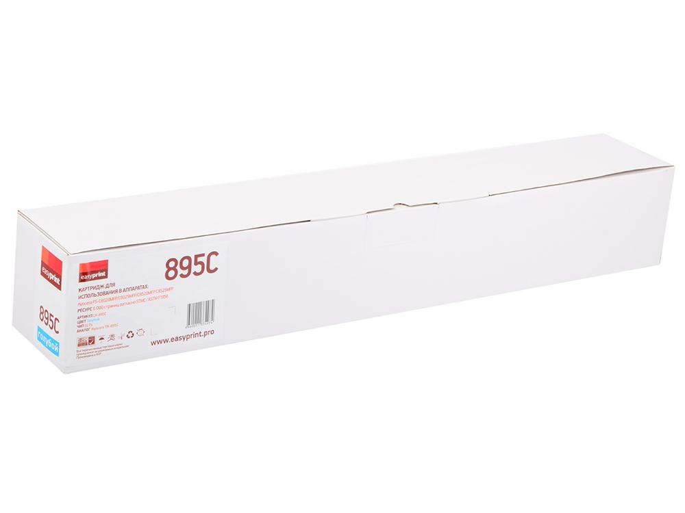 Тонер-картридж EasyPrint LK-895C (аналог TK-895C) для Kyocera FS-C8020MFP/C8025MFP/C8520MFP/C8525MFP (6000 стр.) голубой, с чипом тонер картридж kyocera mita tk 895c голубой