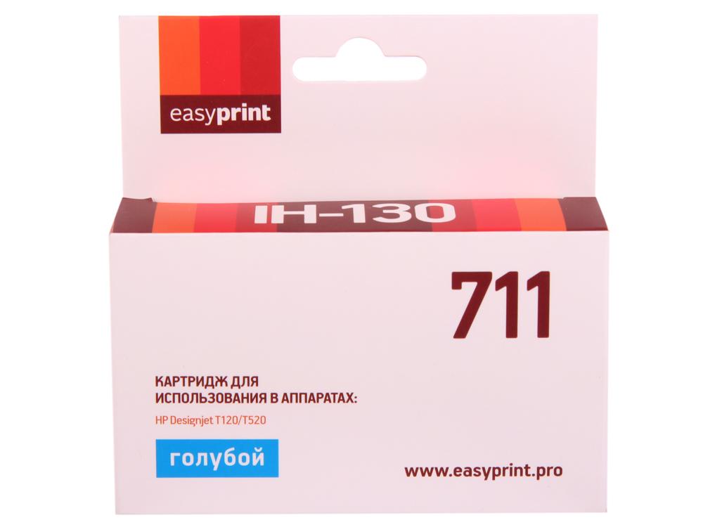 Картридж EasyPrint IH-130 №711 (аналог CZ130A) для HP Designjet T120/520, голубой, с чипом картридж для струйного принтера hp designjet 711 cyan cz130a