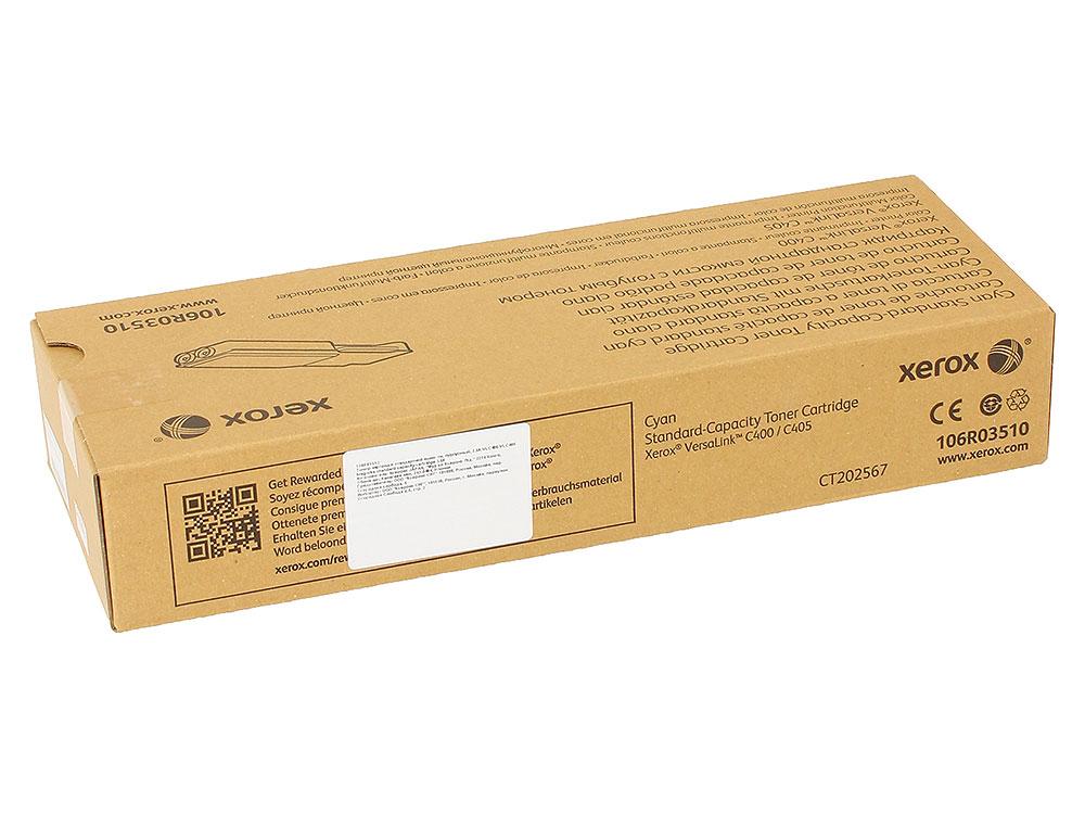 Картридж Xerox 106R03510 голубой (cyan) 2500 стр. для Xerox VersaLink C400/405 картридж xerox 106r03523 пурпурный magenta 4800 стр для xerox versalink c400 405