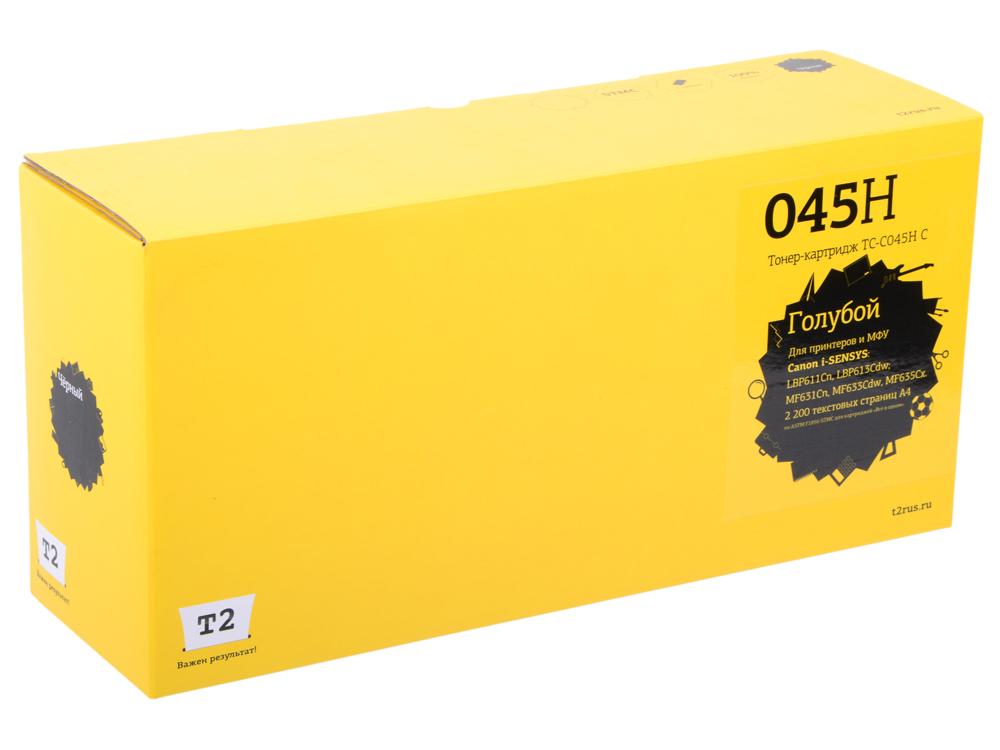 Картридж T2 TC-C045HC для Canon i-SENSYS LBP611Cn/613Cdw/MF631Cn/633Cdw/635Cx (2200 стр.) Голубой, с чипом картридж t2 tc c045hy для canon i sensys lbp611cn 613cdw mf631cn 633cdw 635cx 2200 стр желтый с чипом