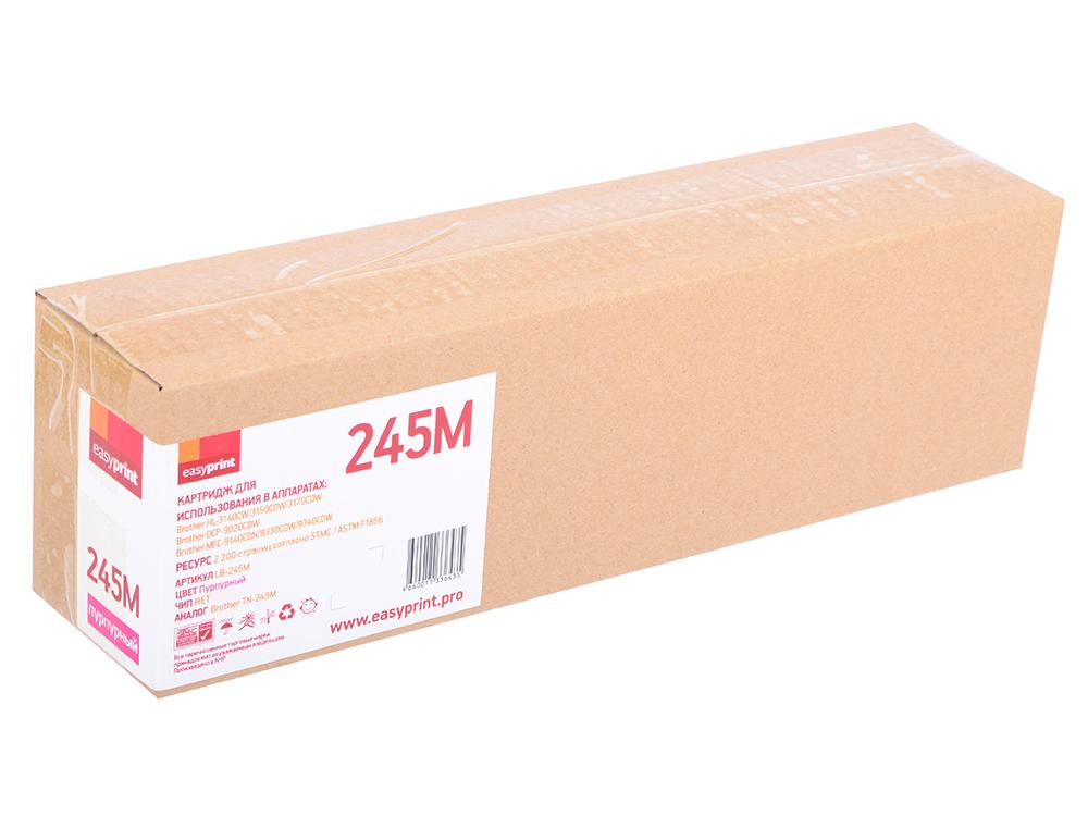 Картридж EasyPrint LB-245M Magnetta (пурпурный) 2200 стр для Brother HL-3140CW/3150CDW/3170CDW / DCP-9020CDW / MFC-9140CDN/9330CDW/9340CDW цена