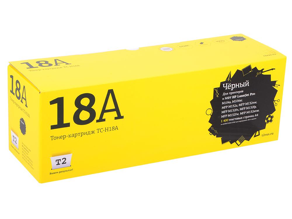 Картридж T2 TC-H18A черный (black) 1400 стр. для HP LJ Pro M104a/M104w/M132a/M132fn/M132fw/M132nw тонер cactus cs thp10 55 для hp lj m104a pro m104w pro m132a pro m132fn pro m132fw pro m132nw pro черный 55гр