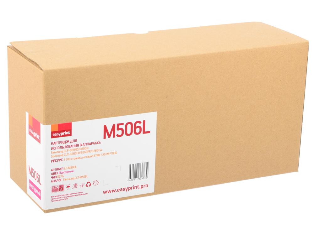 Картридж EasyPrint LS-M506 пурпурный (magenta) 3500 стр. для Samsung CLX 6020 / CLP 680 citilux 934 cl934011
