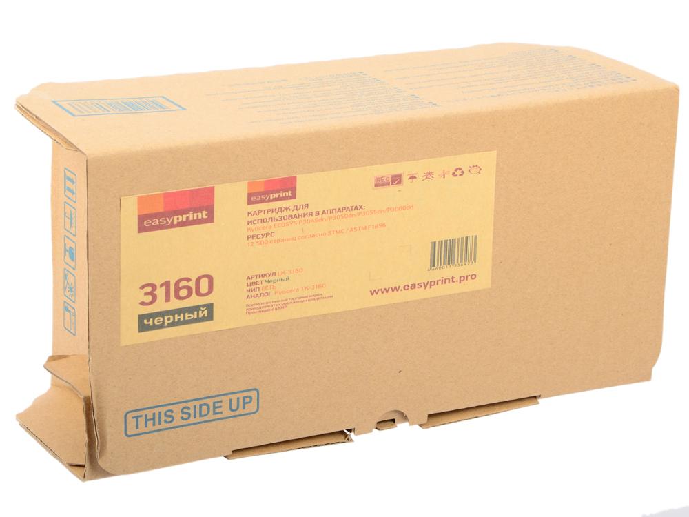 Тонер-картридж EasyPrint LK-3160 черный (black) 12500 стр. для Kyocera P3045dn/P3050dn/P3055dn/P3060dn наволочки полисатин в ассортименте пл 85 грамм в упаковке 2 шт 50 70