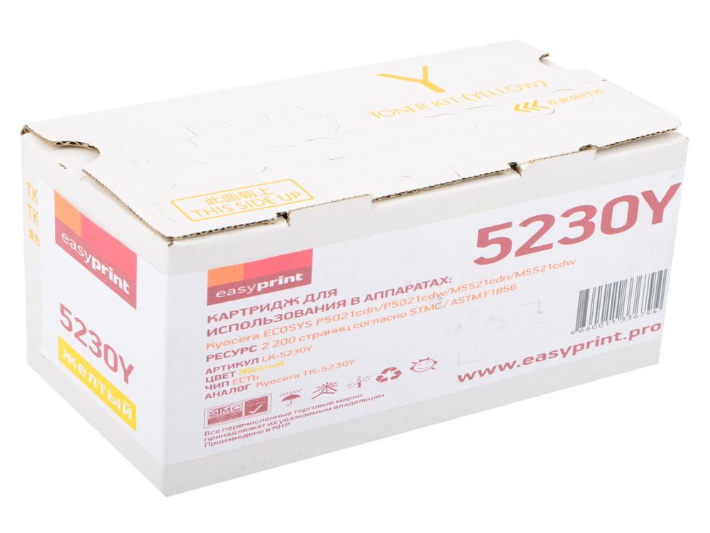 Тонер-картридж EasyPrint LK-5230Y желтый (yellow) 2200 стр. для Kyocera ECOSYS M5521cdn/M5521cdw/P5021cdn/P5021cdw картридж easyprint lk 1170 черный black 7200 стр для kyocera ecosys m2040 2540 2640