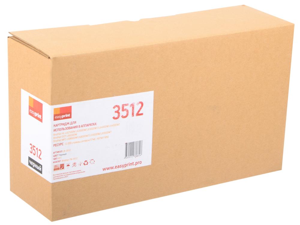 Картридж EasyPrint LB-3512 для Brother HL-L6200/6300/6400/DCP-L6600/MFC-L6700/6800/6900 (12000 стр.) чёрный (TN-3512) фотобарабан brother dr3400 для hl l5000 l5100 l5200 l6250 l6300 l6400 dcp l5500 l6600 mfc l5700 l5750 l6800 l6900