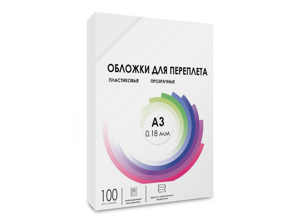 Обложки для переплета прозрачные пластиковые ГЕЛЕОС А3, 0.18 мм, 100 шт. обложки для переплета прозрачные пластиковые гелеос а4 0 2 мм синие 100 шт