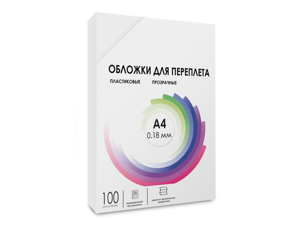 Обложки для переплета прозрачные пластиковые ГЕЛЕОС А4, 0.18 мм, 100 шт.