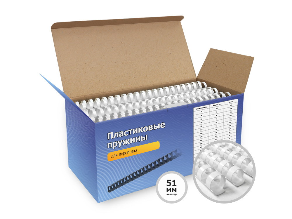 Пластиковые пружины для переплета ГЕЛЕОС 51 мм (500 листов), белые, 50 шт.