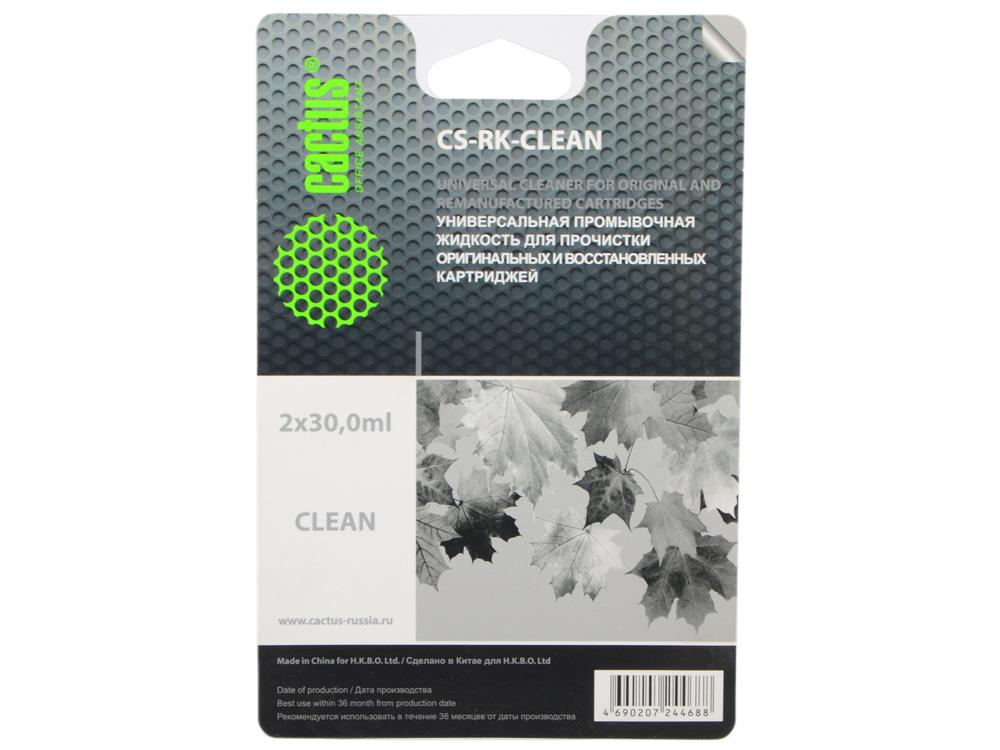 Универсальная промывочная жидкость Cactus CS-RK-CLEAN для прочистки картриджей 2x30мл
