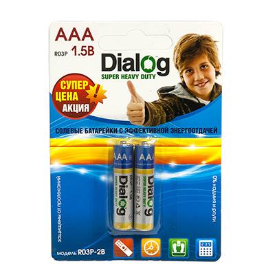 Батарейки Dialog R03P-2B - cолевые ААА 2шт в блистере