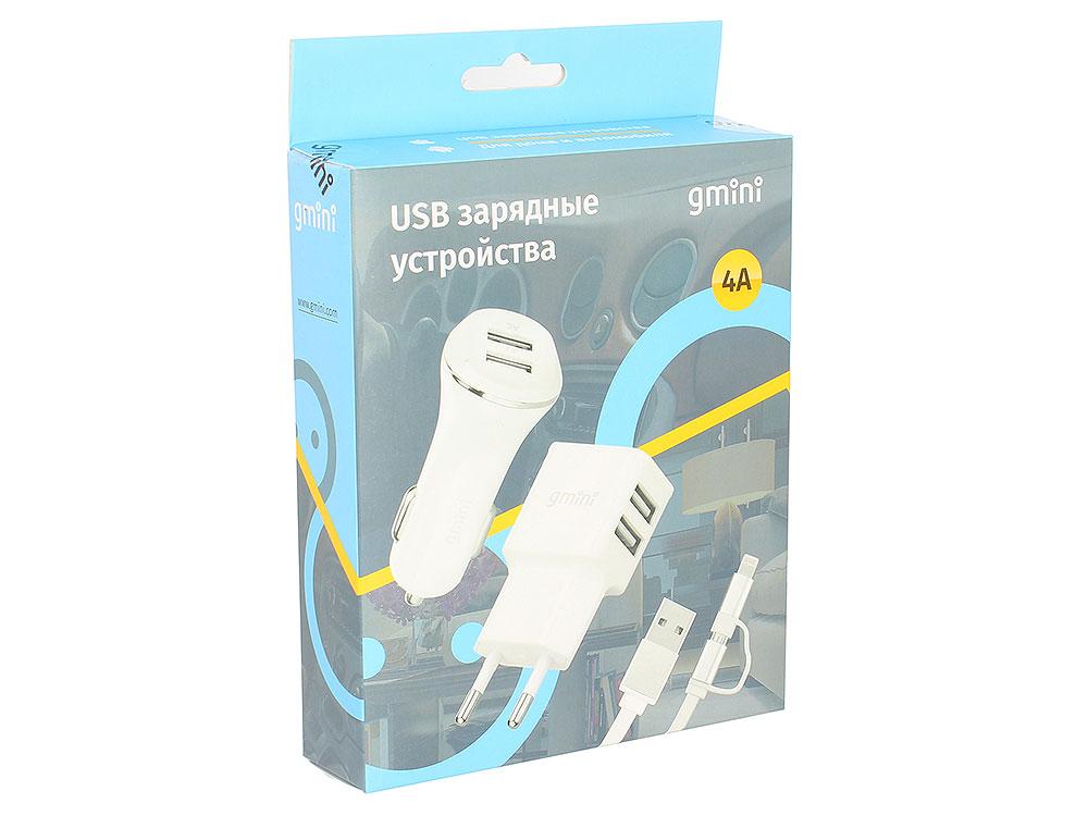 Зарядное устроиство USB комплект от сети и в авто Gmini GM-MC-001-2USB, c кабелем USB на микро USB и Apple Lightning, с 2 USB портами,