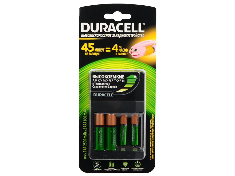 Зарядное устройство  DURACELL CEF14 45-MIN EXPRESS CHARGER + 2 Х AA2500 MAH + 2 Х AAA850 MAH duracell cef14 4 hour charger 2 x aa1300mah