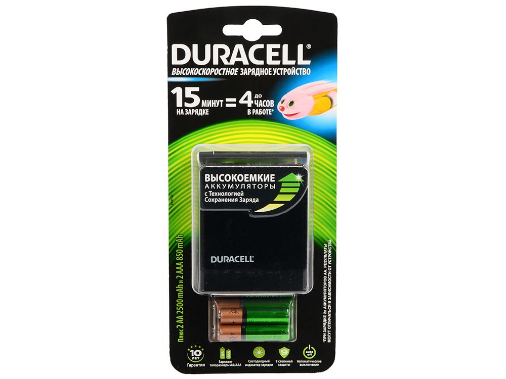 Зарядное устройство DURACELL CEF27 15-MIN EXPRESS CHARGER + 2 Х AA2500 MAH + 2 Х AAA850 MAH зарядное устройство аккумуляторы duracell cef14 aa aaa 4 шт 2xaaa 850mah 2xaa 2500mah
