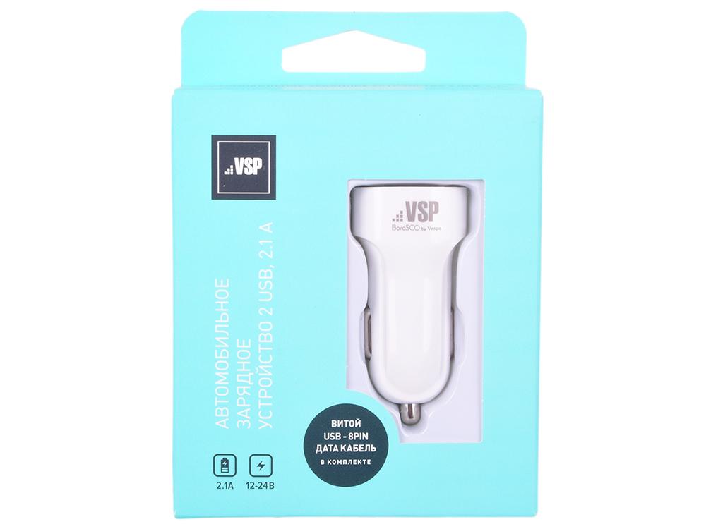 Автомобильное зарядное устройство BoraSCO 2 USB, 2,1A + витой дата-кабель 8pin, 2м (белый) доска для рисования на бат свет звук очки 3d аксесс 840 2 в кор 38 30 5см в кор 2 18шт