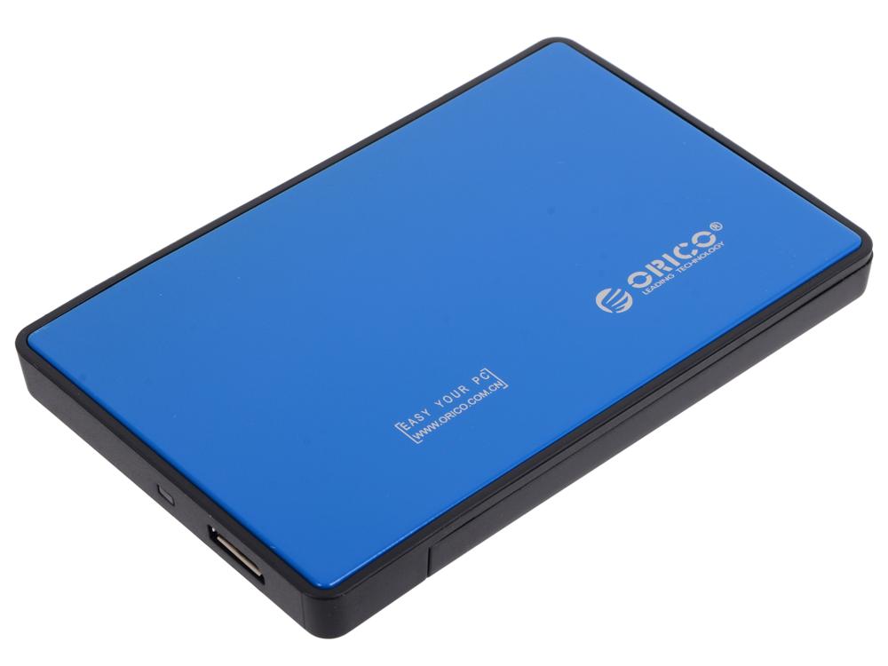 Внешний контейнер для HDD 2.5 SATA Orico 2588US3-BL USB3.0 синий внешний контейнер для hdd 2x3 5 sata orico 9528u3 usb3 0 серебристый