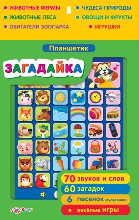 Детский обучающий планшет Азбукварик Загадайка 036-3(066-6) планшет азбукварик планшетик загадайка 4630014080666