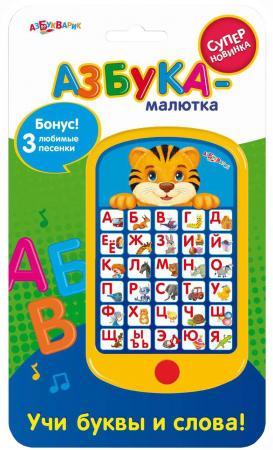 Детский обучающий планшет Азбукварик 80536 Азбука-малютка