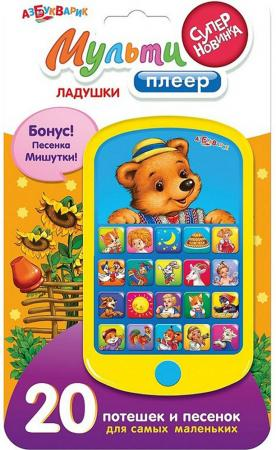 Детский обучающий мультиплеер Азбукварик Ладушки 80291 азбукварик мультиплеер веселые мультяшки