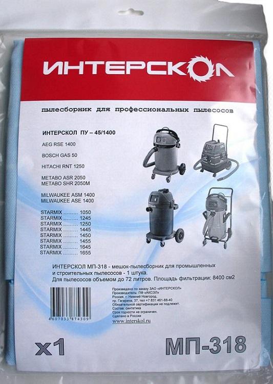 Мешок-пылесборник синтетический Интерскол для ПУ-45/1400 413379318